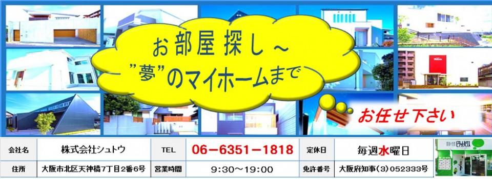 大阪 北区 天六での賃貸・売買はお任せください。私たちが目指すのは「迅速」。お届けするのは「満足」です。