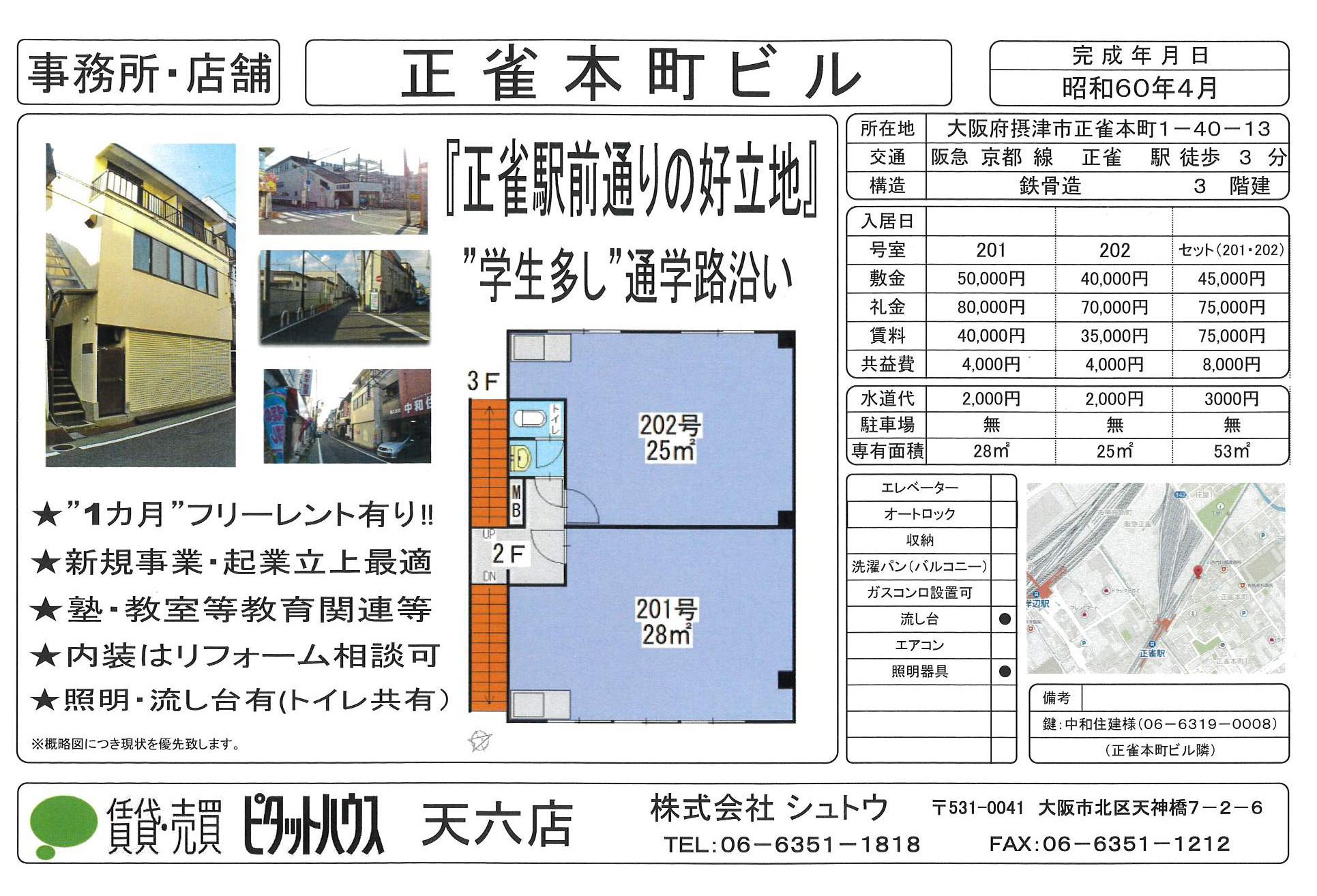 20200224-正雀本町ビル(201・202)物件資料(最終