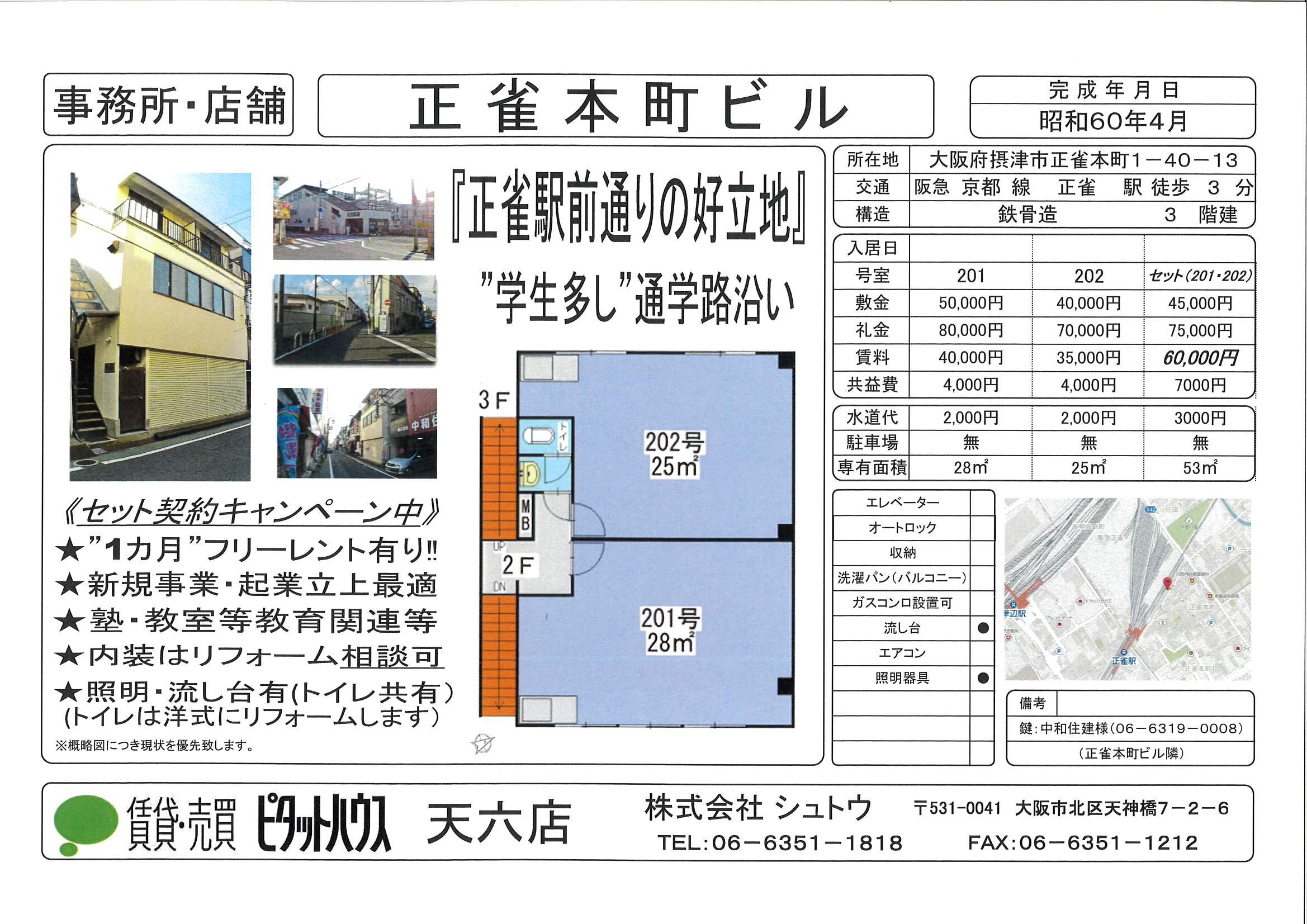 20201103-正雀本町(201-202)物件改②